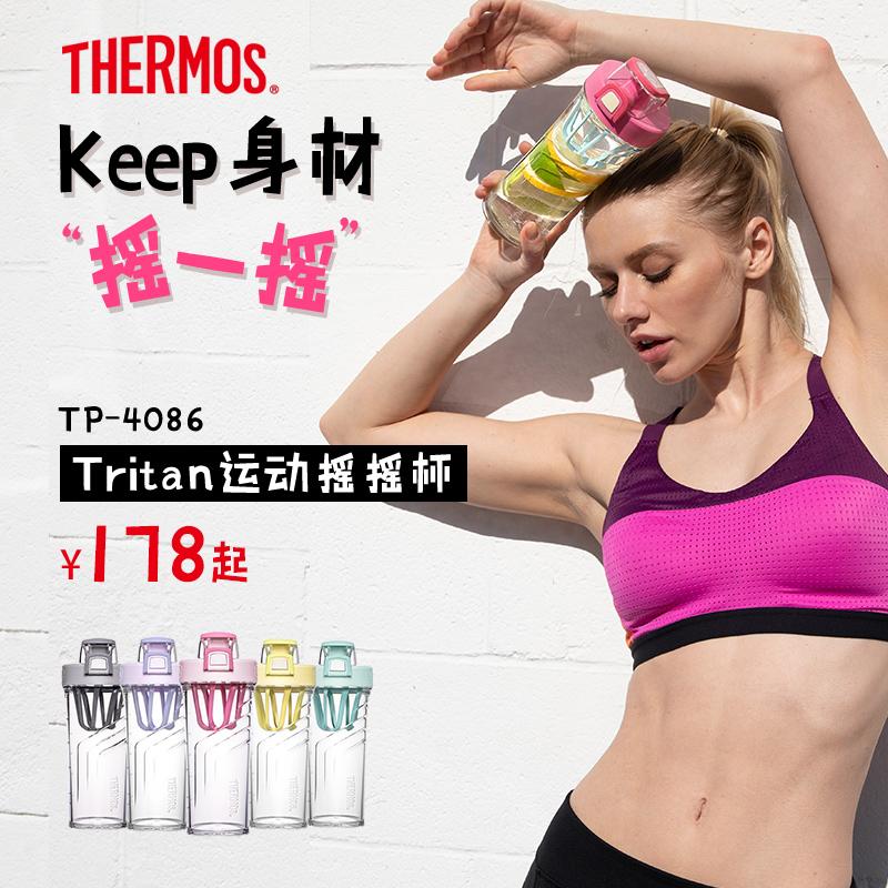 膳魔師運動杯Tritan塑料水杯隨手杯蛋白粉奶昔搖搖杯710ml TP4086