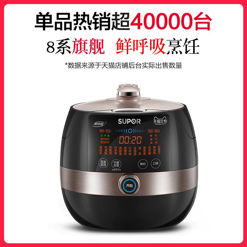 蘇泊爾8166Q智能電壓力鍋5l家用球釜雙膽飯煲高壓鍋全自動正品