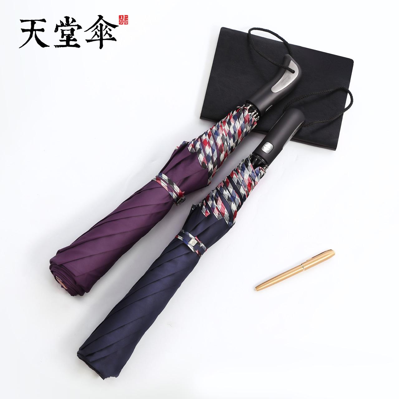 天堂傘折疊自動大號太陽傘晴雨兩用傘男女便攜雨傘