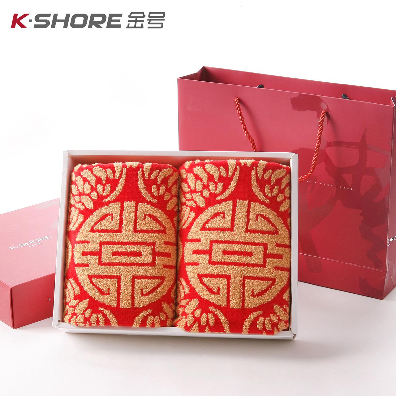 KING SHORE/金號金號純棉婚慶枕巾兩條裝禮盒裝 囍福字 無捻紗