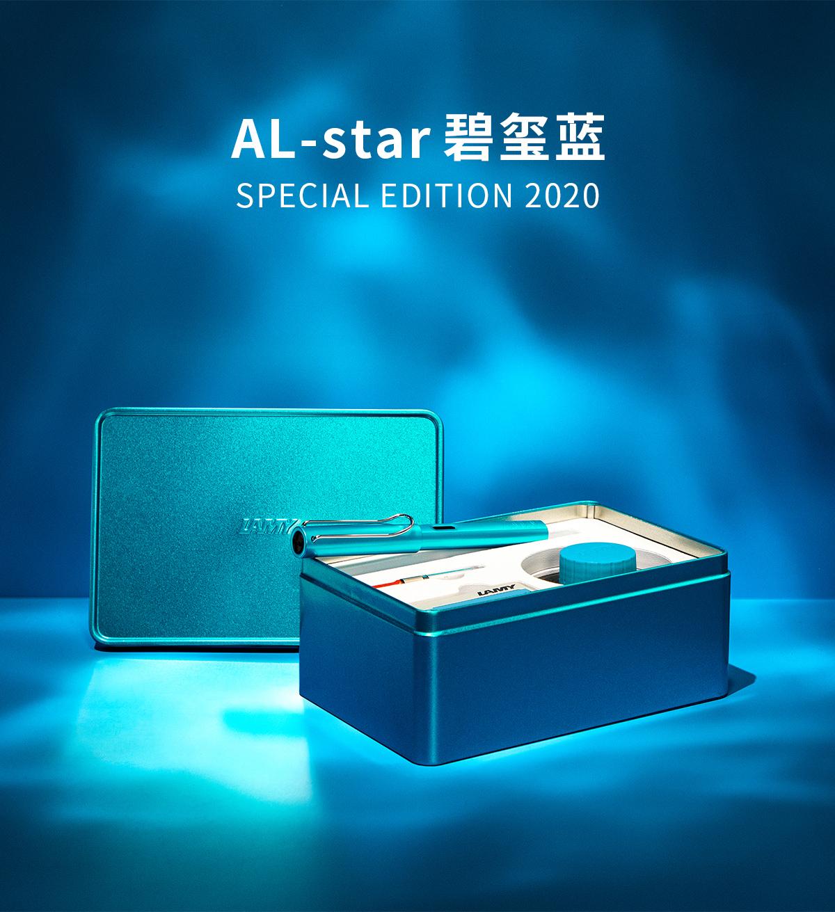 LAMY/凌美Al-star恒星新品碧玺蓝墨水钢笔礼盒