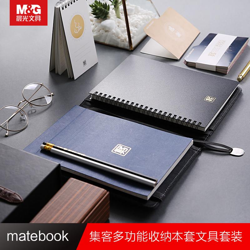 晨光文具 集客mate book 商務筆記本套裝 文具禮盒套裝HAPY0149