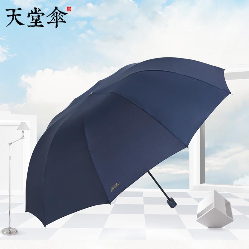 天堂傘加大號太陽傘加固防風拒水商務男女晴雨兩用折疊雨傘