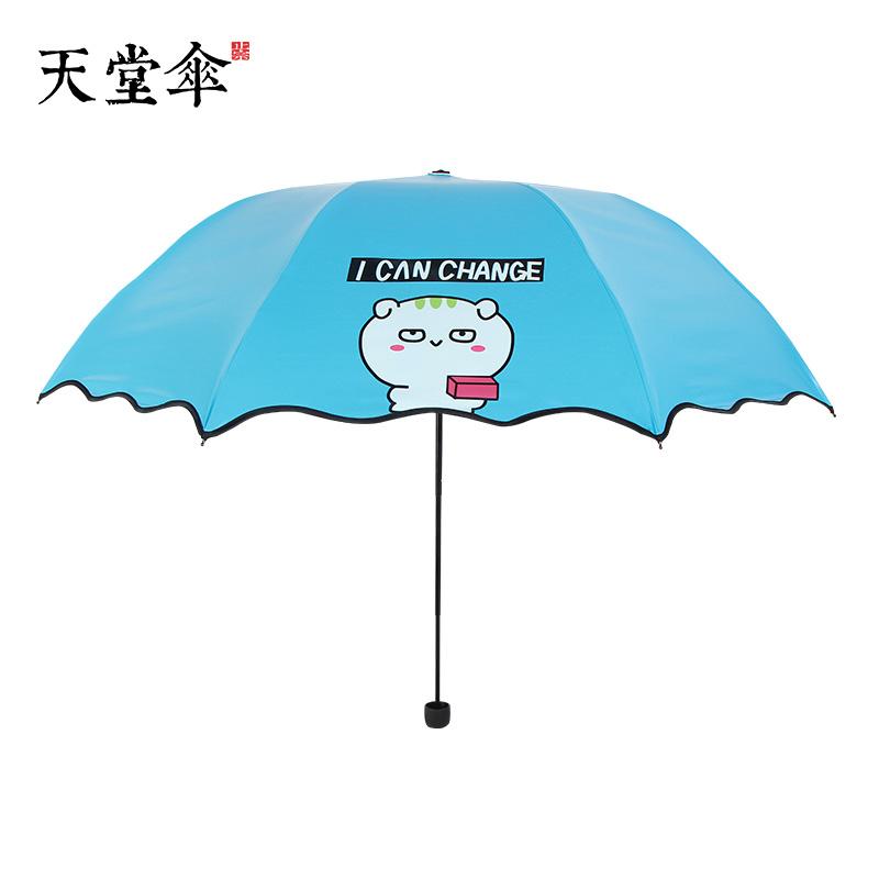 天堂傘黑膠防曬太陽傘ins晴雨傘兩用小清新折疊傘女