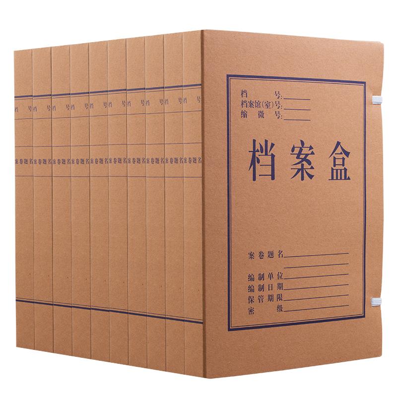 齊心本色國產混漿檔案盒 A4/30mm(10個/套)AG-30牛皮紙色